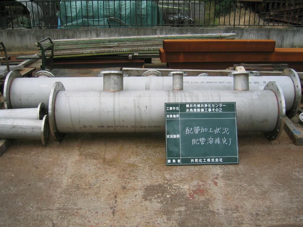 水処理設備工事 配管 加工